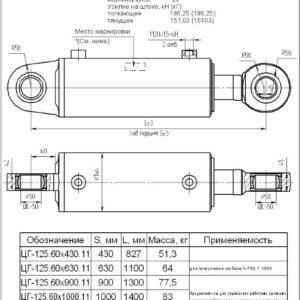 Гидроцилиндр ГЦ 125.60х630.11, ГЦ.125.63.630.050.00