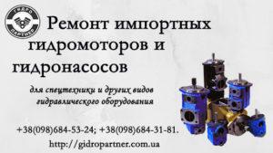 Ремонт импортных гидромоторов и гидронасосов