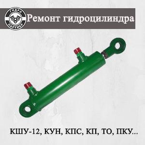 Ремонт гидроцилиндра ковша КШУ-12, КУН, КПС, КП, ТО, ПКУ, СНУ