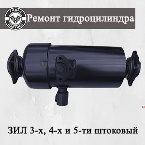 Ремонт гидроцилиндра ЗиЛ 3-х, 4-х и 5-ти штоковый