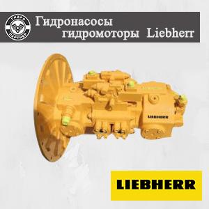 Гидронасосы Гидромоторы Liebherr