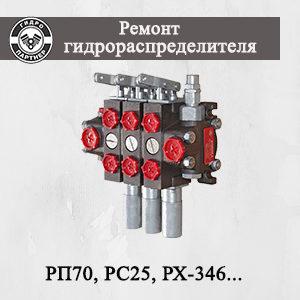 Ремонт гидрораспределителя РП70, РС25, РХ-346 МТЗ, Автокраны, ТО-30, КО, МС-91, МКЗ