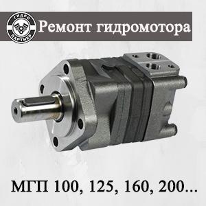 Ремонт гидромотора МГП 100, 125, 160, 200, 250, 80