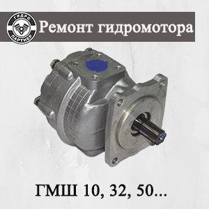 Ремонт гидромотора ГМШ 10, 32, 50