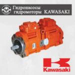 Гидромоторы гидронасосы KAWASAKI купить