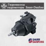 Гидронасосы Sauer-Danfoss гидромоторы купить