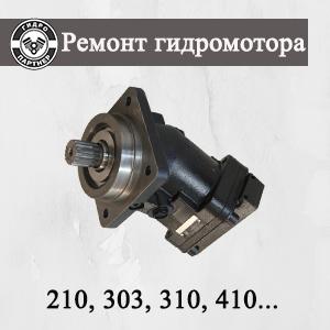 Ремонт гидромотора 210, 303, 310, 410