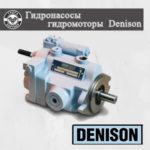 Гидромоторы гидронасосы Denison