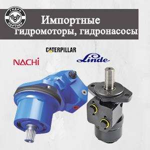 Импортные гидронасосы гидромоторы