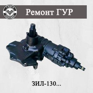 Ремонт ГУР (рулевая колонка) ЗиЛ-130 | 130-3400020