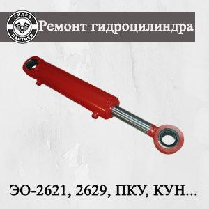 Ремонт гидроцилиндра (рукояти, ковша, стрелы, опоры) ЭО-2621, 2629, ПКУ, КУН