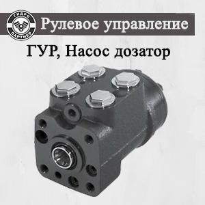Рулевое управление (ГУР, насос дозатор)