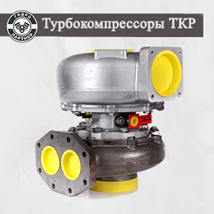 Турбокомпрессоры ТКР