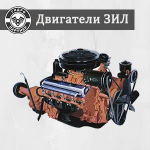 Двигатели ЗИЛ