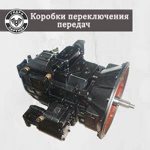 Кпп (коробки переключения передач)