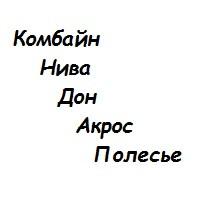 Генераторы на Комбайн Нива / Дон / Акрос / Полесье