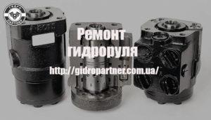 Ремонт гидроруля, ГУРа в Украине