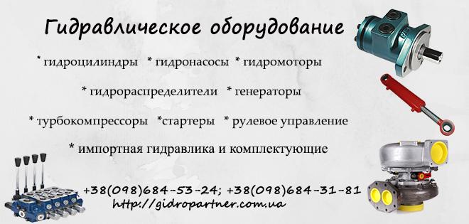 Продажа и ремонт гидравлики