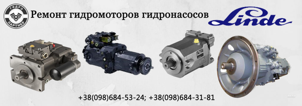 ремонт гидромоторов гидронасосов Linde в Украине