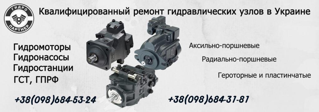 Ремонт гиромоторов, ГСТ, гидронасосов, гидростанций в Украине