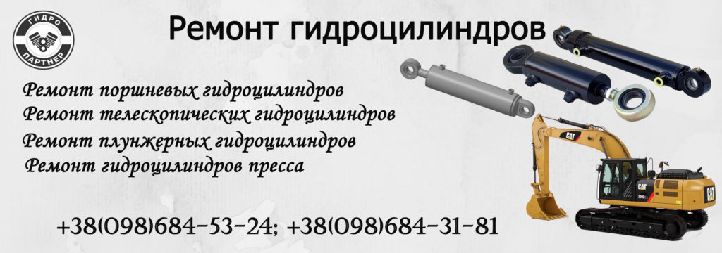 Профессиональный ремонт гидроцилиндров отечественного и импортного производства