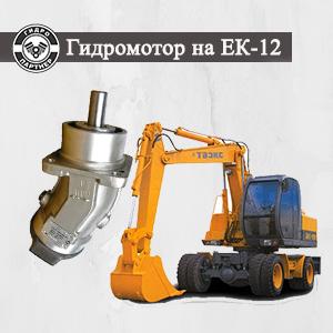 Гидромотор на ЕК-12