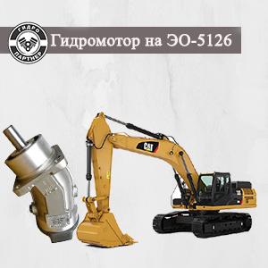 Гидромотор на ЭО-5126