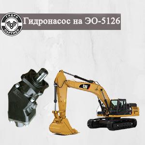 Гидронасос на ЭО-5126