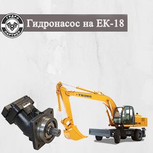 Гидронасос на ЕК-18