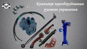 Переоборудование гидроруля в Украине