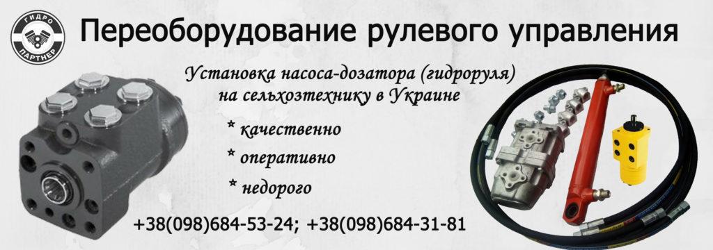 Утановка насос-дозатора в Украине
