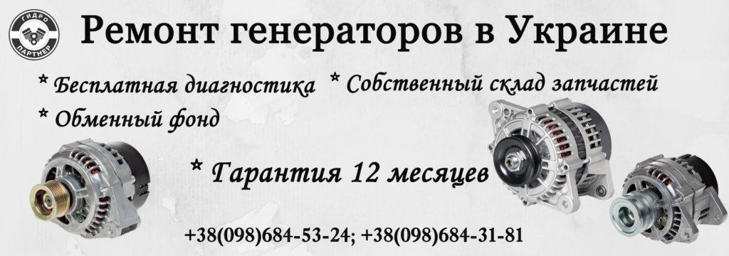 Услуги ремонта и замена генераторов в Украине