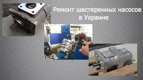 Качественный ремонт насосов шестеренных НШ в Украине