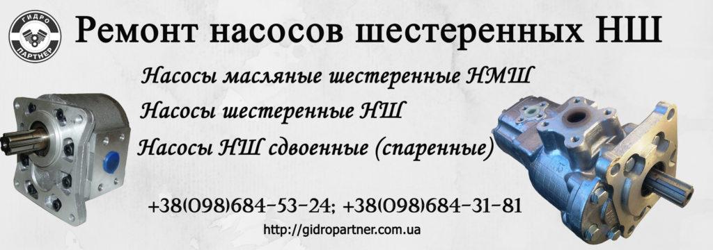 Услуги ремонта шестеренных насосов НШ в В Украине
