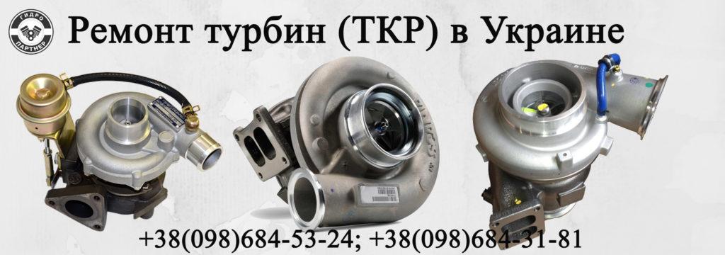 Капитальный ремонт турбин в Украине