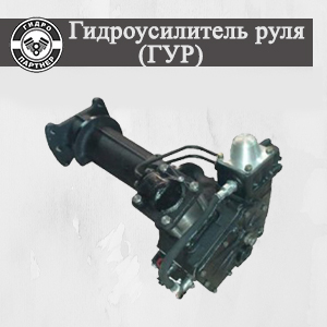 Гидроусилитель руля (ГУР)