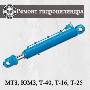 Ремонт гидроцилиндра рулевого МТЗ, ЮМЗ, Т-40, Т-16, Т-25