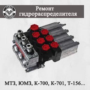Ремонт гидрораспределителя Р80, Р100, Р160 МТЗ, ЮМЗ K-700, K-701, Т-156, Т-25, Т-30, ВТЗ