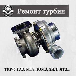 Ремонт Турбокомпрессора ТКР-6 ГАЗ, МТЗ, ЮМЗ, ВТЗ, ЛТЗ, ЗиЛ «Бычок» | Д-245, Д-246