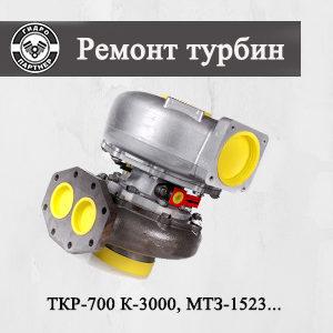Ремонт Турбокомпрессора ТКР-700 К-3000, МТЗ-1523, Гомсельмаш, Амкодор | Д-260