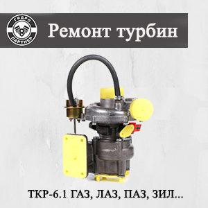 Ремонт Турбокомпрессора ТКР-6.1 ГАЗ, ЛАЗ-695, ПАЗ-3205, ЗиЛ, ВАЛДАЙ, ТДТ-55А, ЛХТ-55 | Д-245
