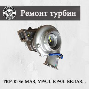 Ремонт Турбокомпрессора ТКР-К-36 МАЗ, УрАЛ, КрАЗ, БелАЗ | ЯМЗ-240, ЯМЗ-7511, ЯМЗ-7512