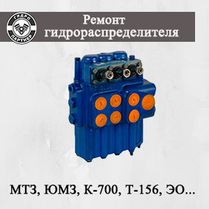 Ремонт гидрораспределителя МР80, МР100, МР160 МТЗ, ЮМЗ K-700, K-701, Т-156, ЭО