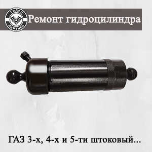 Ремонт гидроцилиндра подъема кузова ГАЗ 3-х, 4-х и 5-ти штоковый