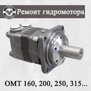 Ремонт гидромотора OMT 160, 200, 250, 315, 400, 500 Danfoss (Дания)