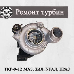 Ремонт Турбокомпрессора ТКР-9-12 МАЗ, ЗиЛ, УРаЛ, КрАЗ, ЛАЗ, К-701 | ЯМЗ-236, ЯМЗ-850, ЯМЗ-8501