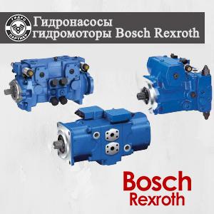 Гидронасосы Гидромоторы Bosch Rexroth