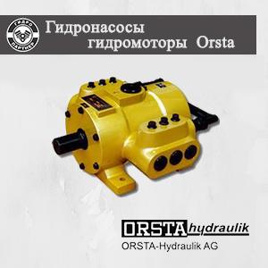 Гидронасосы Гидромоторы Orsta