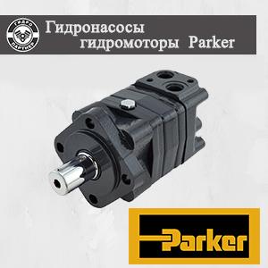 Гидронасосы Гидромоторы Parker