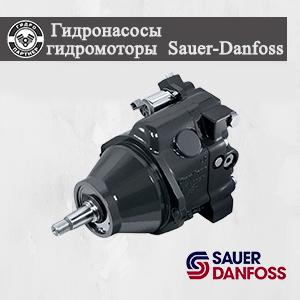 Гидронасосы Гидромоторы Sauer-Danfoss